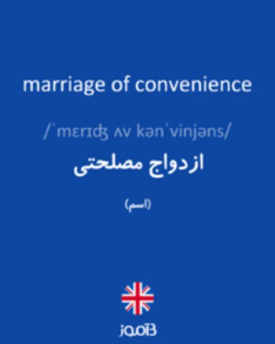تصویر marriage of convenience - دیکشنری انگلیسی بیاموز