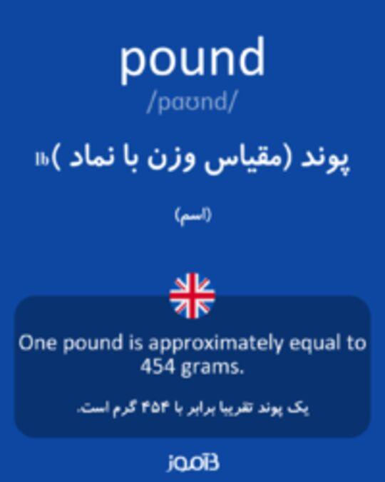 تصویر pound - دیکشنری انگلیسی بیاموز