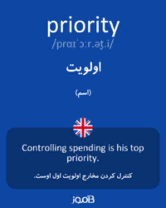 تصویر priority - دیکشنری انگلیسی بیاموز