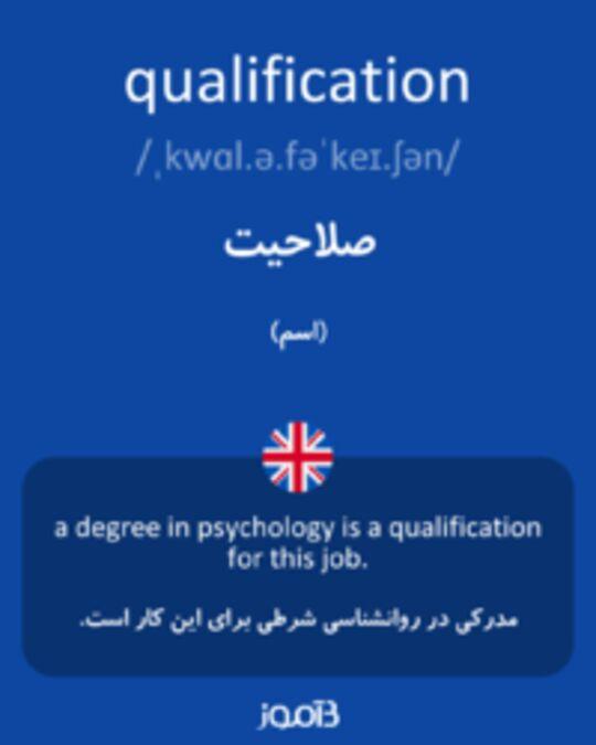 تصویر qualification - دیکشنری انگلیسی بیاموز