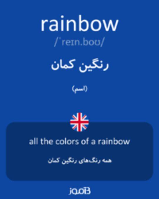 تصویر rainbow - دیکشنری انگلیسی بیاموز