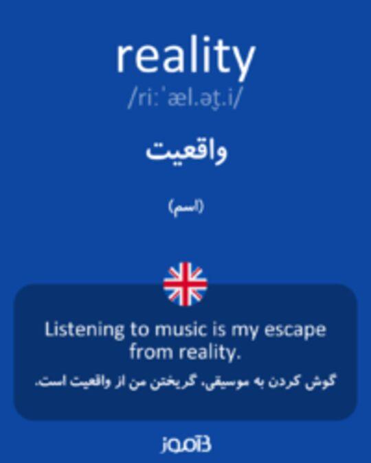 تصویر reality - دیکشنری انگلیسی بیاموز