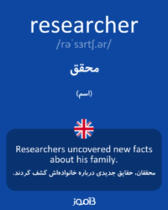 تصویر researcher - دیکشنری انگلیسی بیاموز