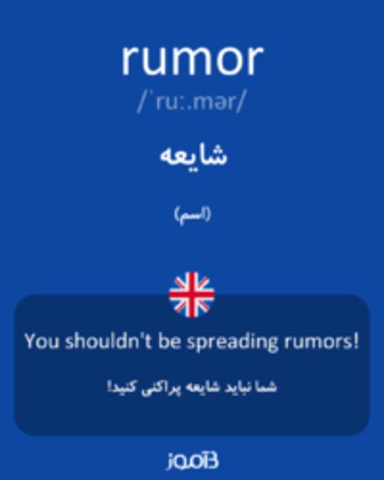 تصویر rumor - دیکشنری انگلیسی بیاموز