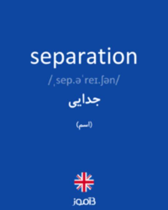 تصویر separation - دیکشنری انگلیسی بیاموز
