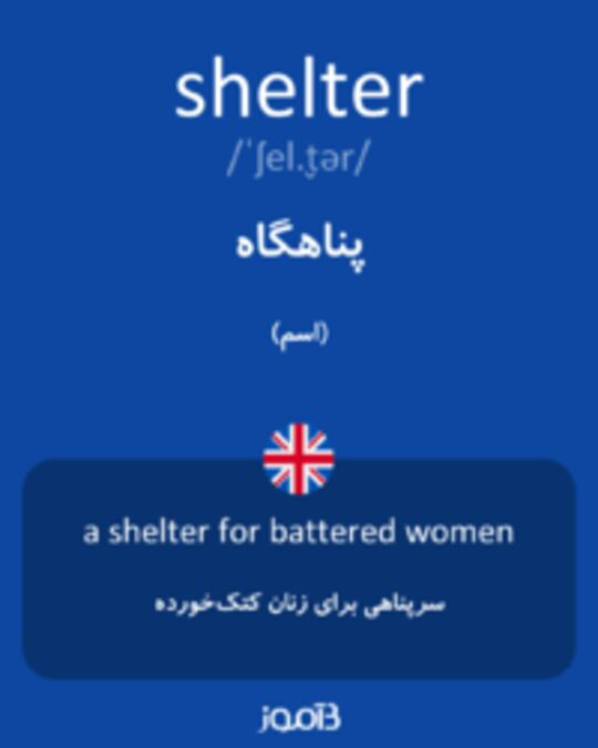 تصویر shelter - دیکشنری انگلیسی بیاموز