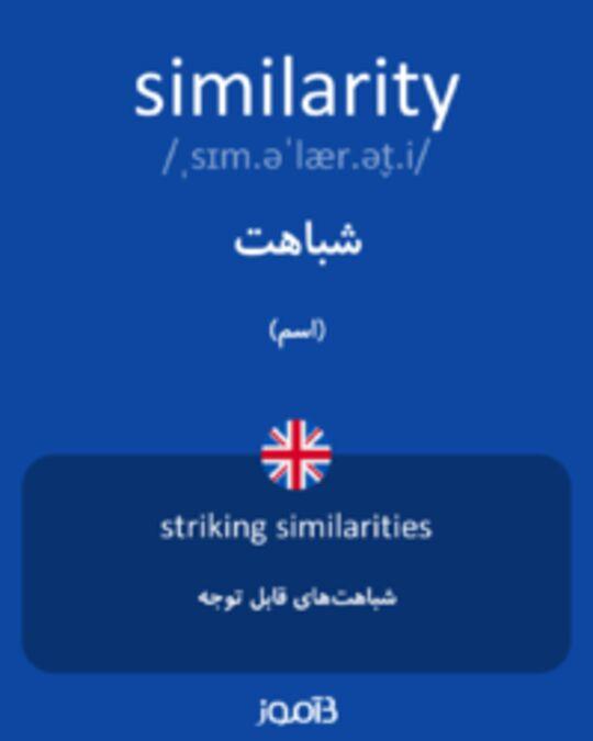 تصویر similarity - دیکشنری انگلیسی بیاموز