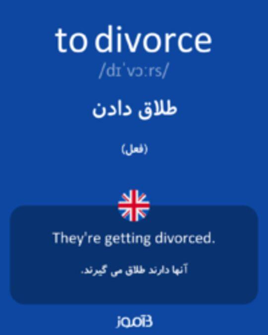تصویر to divorce - دیکشنری انگلیسی بیاموز