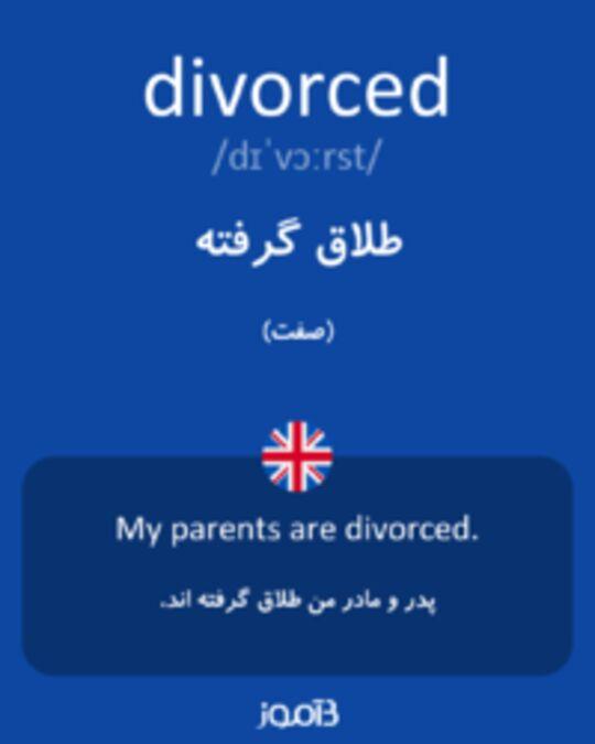 تصویر divorced - دیکشنری انگلیسی بیاموز