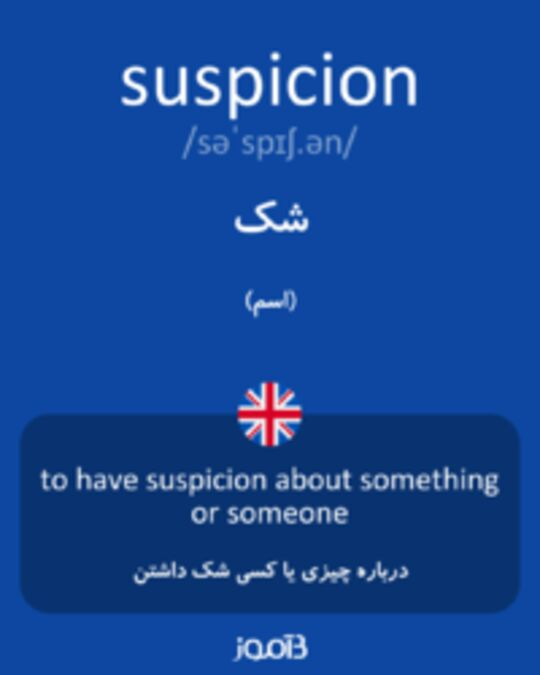 تصویر suspicion - دیکشنری انگلیسی بیاموز
