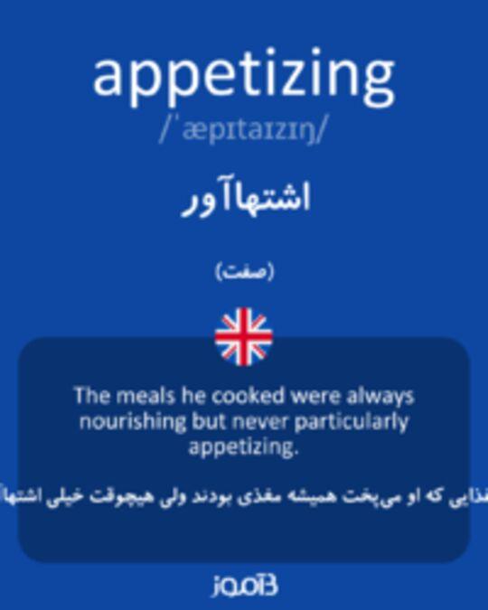تصویر appetizing - دیکشنری انگلیسی بیاموز