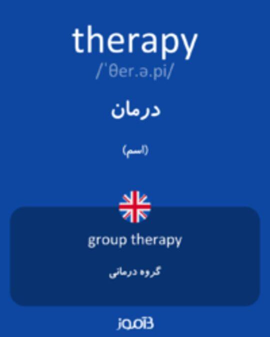 تصویر therapy - دیکشنری انگلیسی بیاموز