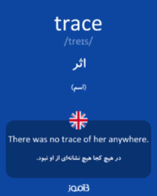 تصویر trace - دیکشنری انگلیسی بیاموز
