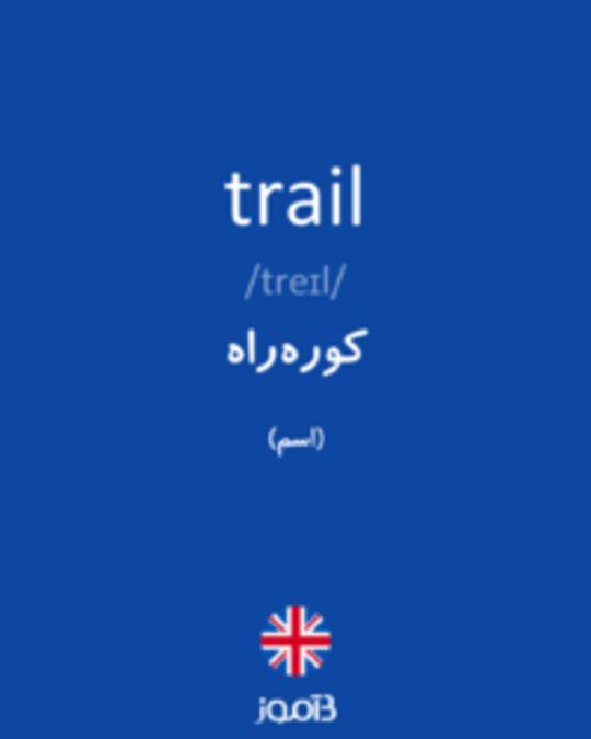 تصویر trail - دیکشنری انگلیسی بیاموز