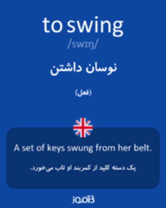 تصویر to swing - دیکشنری انگلیسی بیاموز