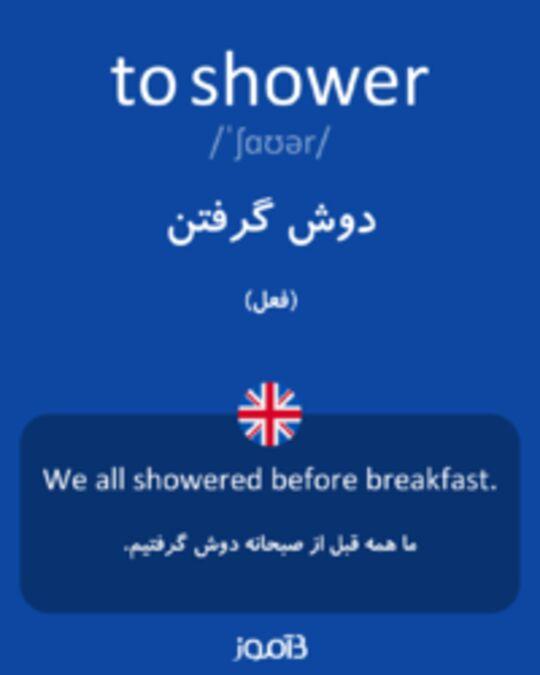 تصویر to shower - دیکشنری انگلیسی بیاموز