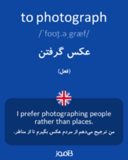 تصویر to photograph - دیکشنری انگلیسی بیاموز