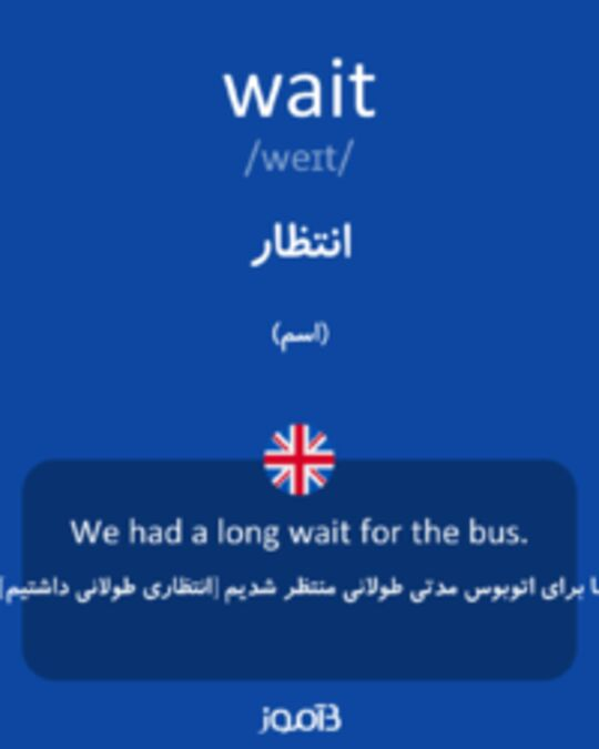 تصویر wait - دیکشنری انگلیسی بیاموز