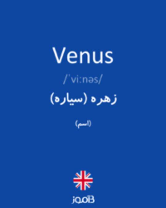 تصویر Venus - دیکشنری انگلیسی بیاموز