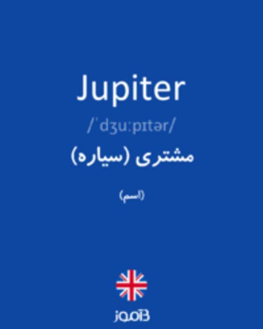 تصویر Jupiter - دیکشنری انگلیسی بیاموز