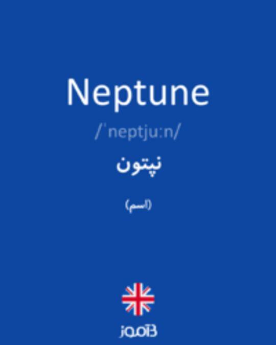تصویر Neptune - دیکشنری انگلیسی بیاموز