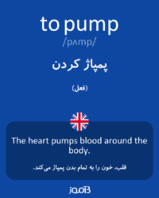تصویر to pump - دیکشنری انگلیسی بیاموز