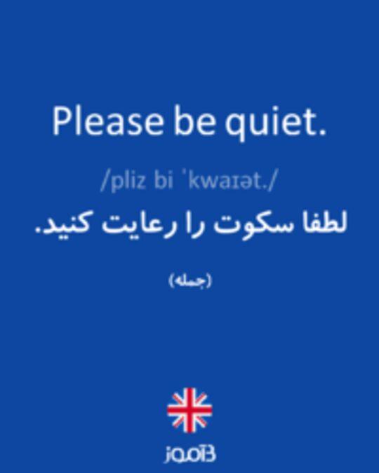 تصویر Please be quiet. - دیکشنری انگلیسی بیاموز
