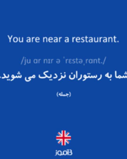 تصویر You are near a restaurant. - دیکشنری انگلیسی بیاموز