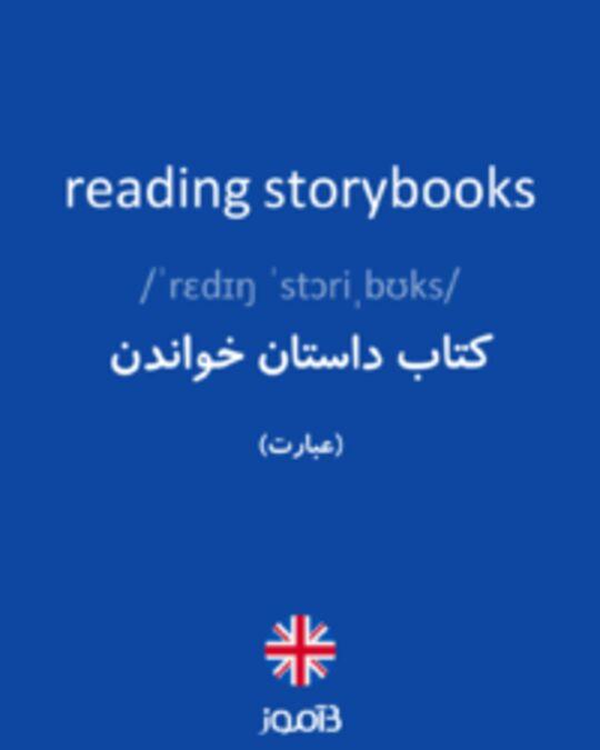 تصویر reading storybooks - دیکشنری انگلیسی بیاموز