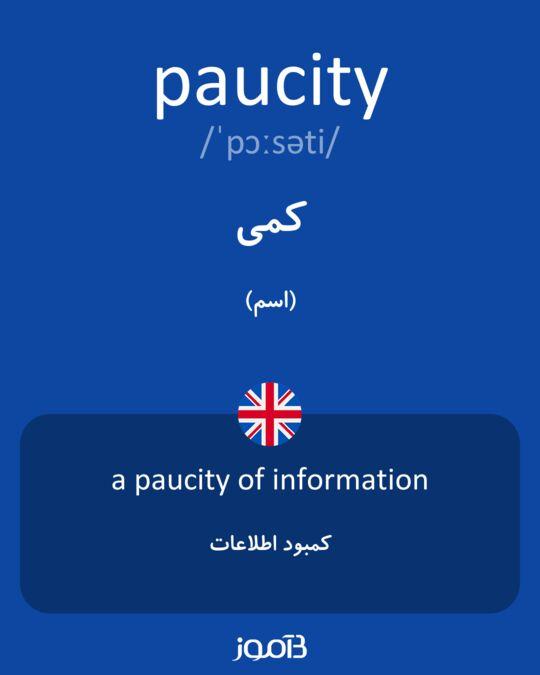 Paucity of facial expression