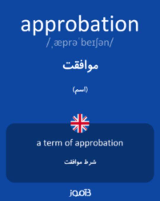 تصویر approbation - دیکشنری انگلیسی بیاموز