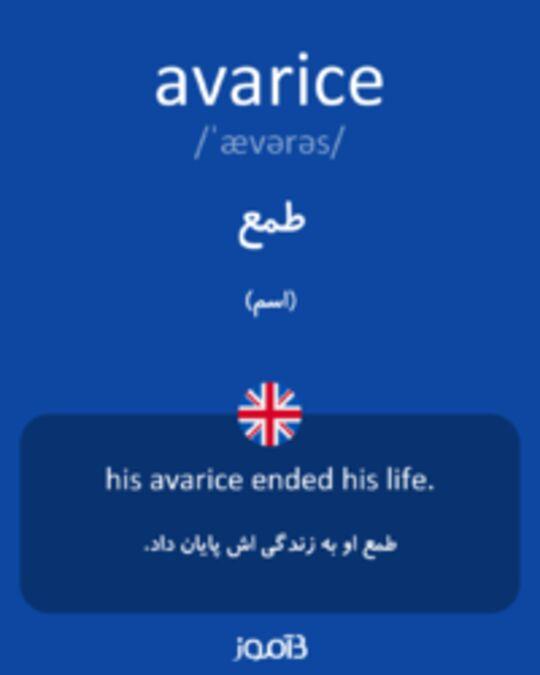تصویر avarice - دیکشنری انگلیسی بیاموز