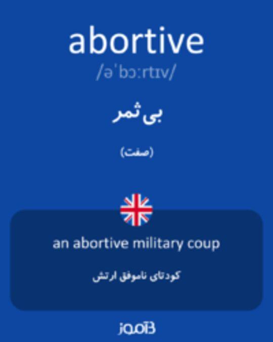 تصویر abortive - دیکشنری انگلیسی بیاموز