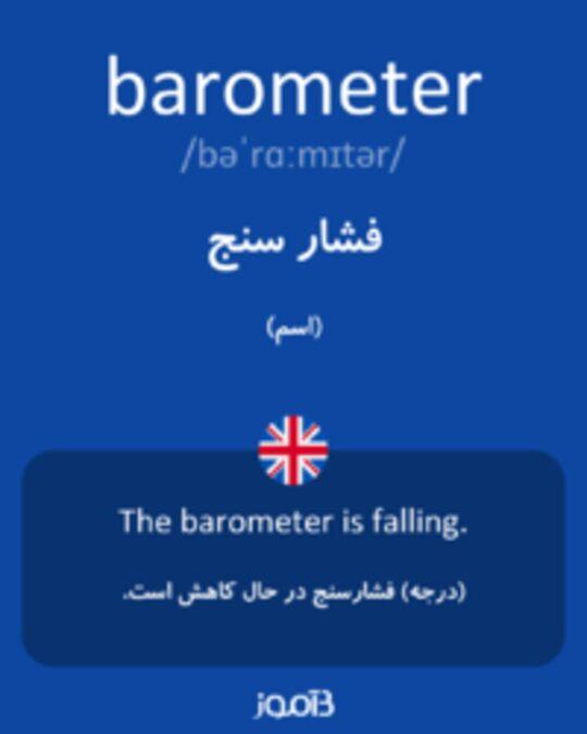 تصویر barometer - دیکشنری انگلیسی بیاموز