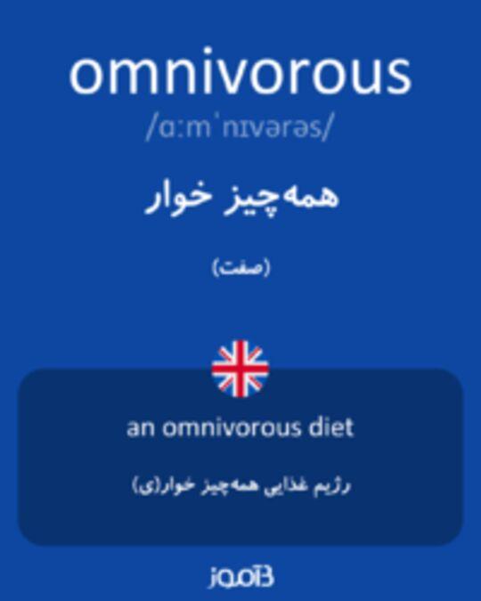 تصویر omnivorous - دیکشنری انگلیسی بیاموز