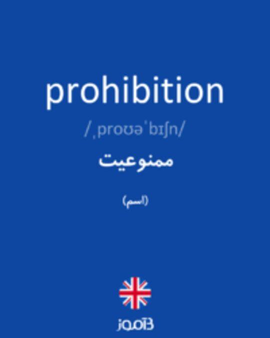 تصویر prohibition - دیکشنری انگلیسی بیاموز