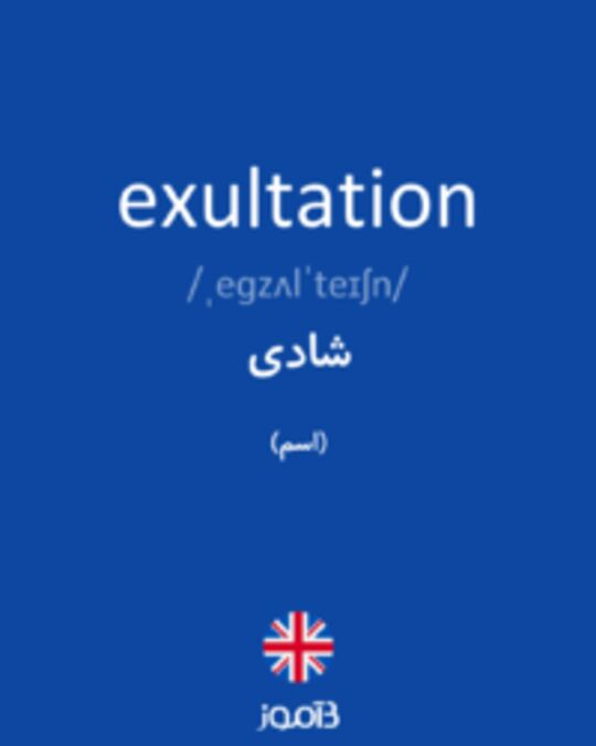 تصویر exultation - دیکشنری انگلیسی بیاموز