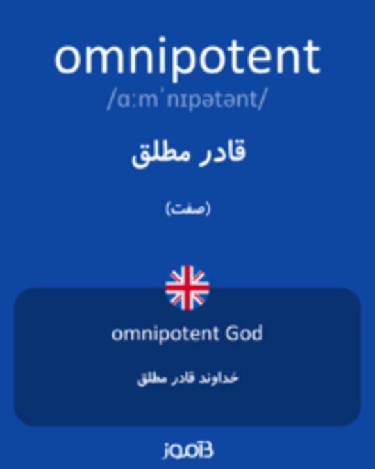 تصویر omnipotent - دیکشنری انگلیسی بیاموز