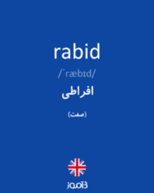 تصویر rabid - دیکشنری انگلیسی بیاموز