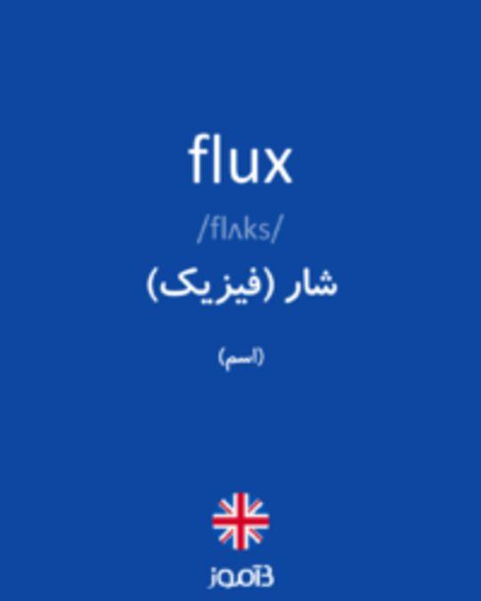 تصویر flux - دیکشنری انگلیسی بیاموز