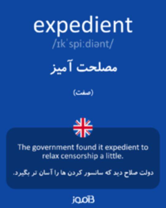 تصویر expedient - دیکشنری انگلیسی بیاموز