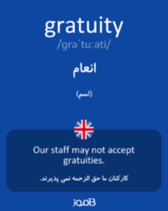 تصویر gratuity - دیکشنری انگلیسی بیاموز