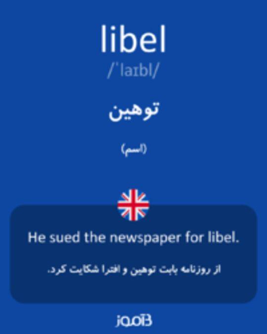 تصویر libel - دیکشنری انگلیسی بیاموز