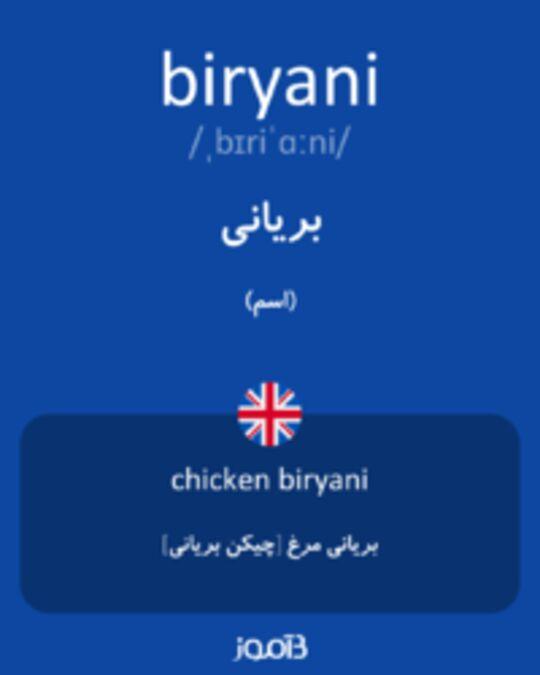 تصویر biryani - دیکشنری انگلیسی بیاموز