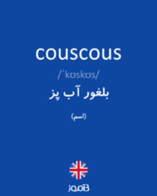 تصویر couscous - دیکشنری انگلیسی بیاموز
