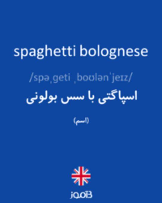 تصویر spaghetti bolognese - دیکشنری انگلیسی بیاموز