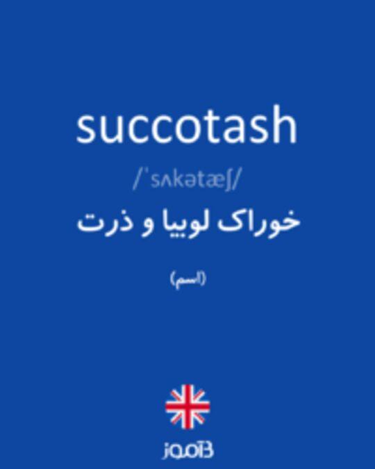 تصویر succotash - دیکشنری انگلیسی بیاموز