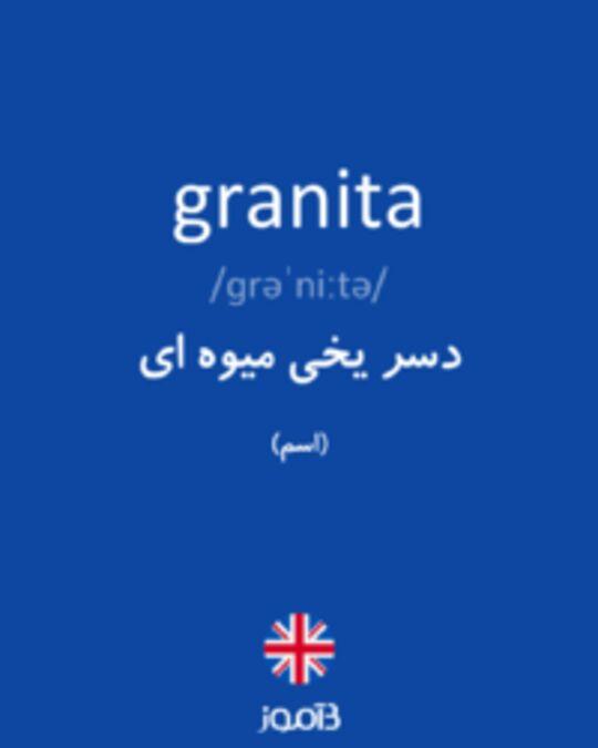 تصویر granita - دیکشنری انگلیسی بیاموز