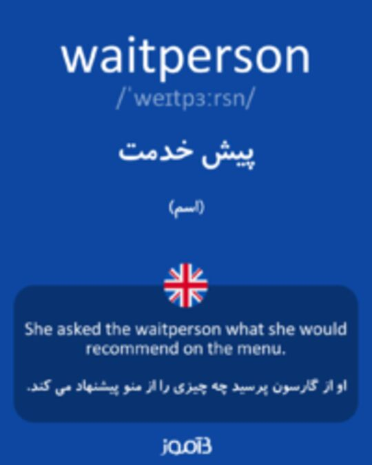 تصویر waitperson - دیکشنری انگلیسی بیاموز