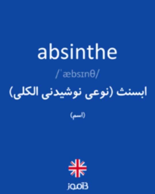 تصویر absinthe - دیکشنری انگلیسی بیاموز